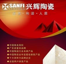 兴辉陶瓷 广告