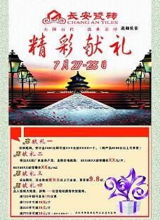 长安瓷砖促销海报