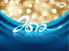 2012蓝色新年PPT模板