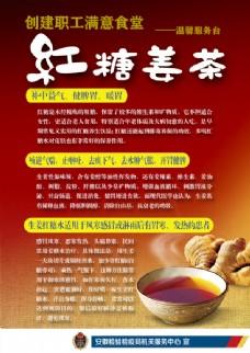 生姜红糖水 台卡