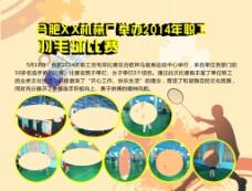 羽毛球宣传栏图片