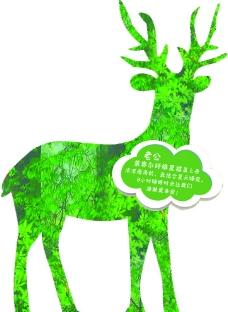 绿色小鹿边框图片