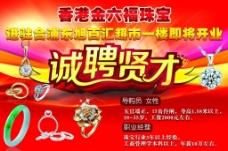香港金六福珠宝宣传单图片