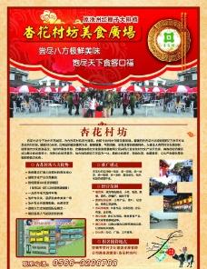 美食广场单页图片