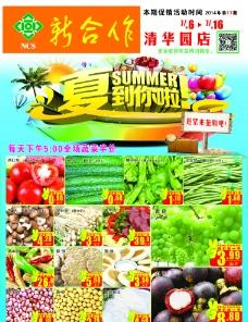 超市夏季dm图片