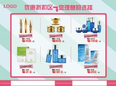 化妆品优惠宣传单