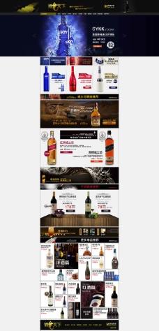 淘宝酒类首页模板下载