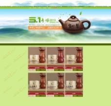 茶庄淘宝店首页模板
