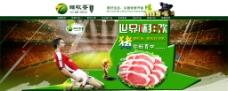 天猫首页世界杯海报