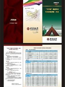 中国银行三折页图片