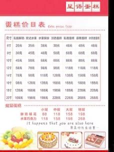 蛋糕价目表图片