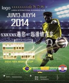 巴西世界杯海报