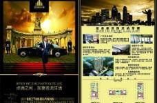 商务大厦  单页图片