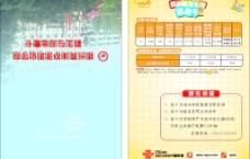 联通手册 中国联通图片