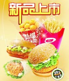 汉堡 新品上市图片