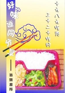 套餐米饭图片