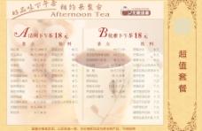 下午茶菜谱图片