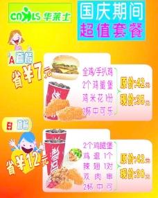 汉堡套餐海报图片