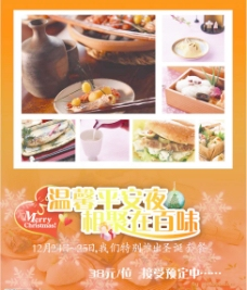 圣诞套餐宣传海报模板图片