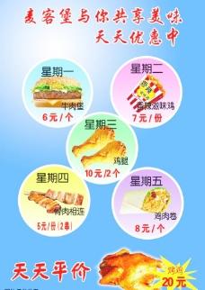 麦客堡优惠套餐图片
