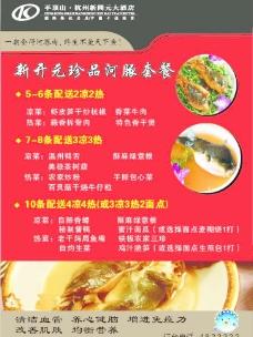 河豚套餐图片