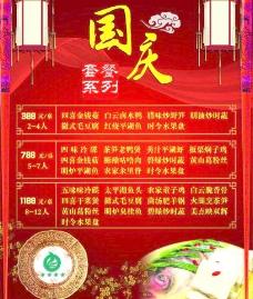 国庆套餐系列图片