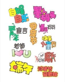 POP艺术字体矢量素材5