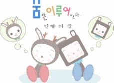 最新韓國矢量卡通素材1075