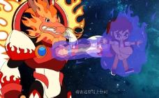 卡通动漫矢量火焰flash源码