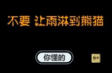 熊猫淋雨flash游戏动画