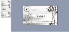 古典竹子PPT模板下载