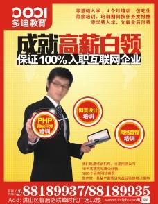 科技白领海报图片