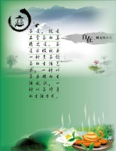 茶道海报图片