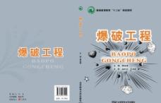 爆破工程封面图片