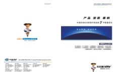 产品资质案例封面图片