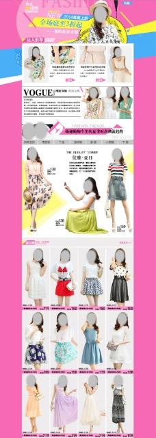 京东淘宝女装首页模版