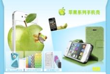 淘宝店铺广告设计 手机壳促销海报