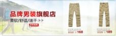 裤子专题海报设计促销广告模版