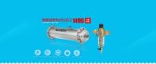 饮水器海报专题设计模板PSD素材