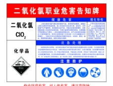 二氧化氯职业危害告知图片
