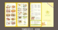高档菜单宣传单折页图片