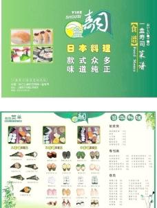 一盒寿司点菜菜单图片