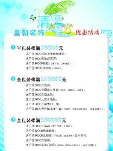 清凉夏日优惠活动海报图片