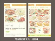 高档菜单宣传单图片