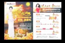 香港蒙太奇橱柜中秋节宣传彩页图片