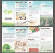 农业类折页图片