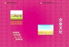 中国农业发展银行图片
