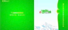 源知味 农业科技 封面封底图片