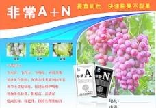 肥料广告  农业广告  图片