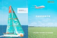 农业保险制度手册封面图片